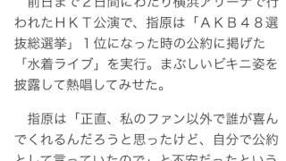 人気アイドルグループ・HKT48の指原莉乃(22)らが29日、都内...