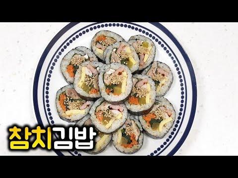 참치치즈김밥