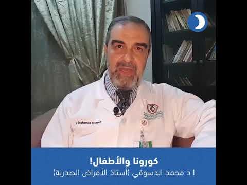 كورونا والأطفال... ورسائل طمئنة مع الأستاذ الدكتور محمد الدسوقي أستاذ الأمراض الصدرية