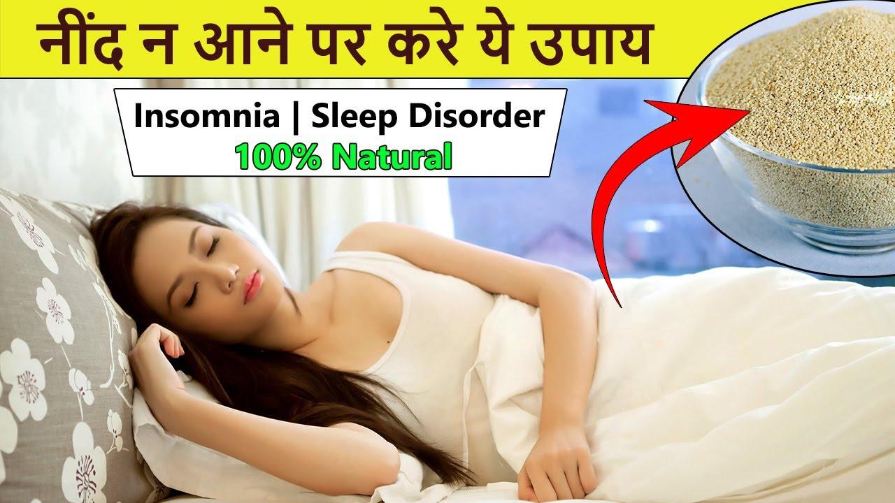 Insomnia Treatment in Hindi   नींद लाने के 3 सबसे असरदार घरेलू  उपाय   Sleep Problem Solution