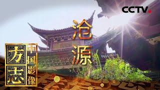 《中国影像方志》 第545集 云南沧源篇| CCTV科教