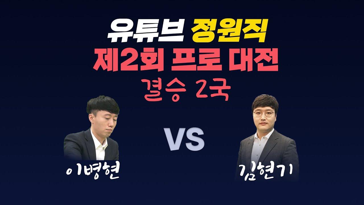 [판장기] 제2회 프로대전 결승 2국! 이병현프로 vs 김현기프로