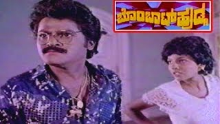 Bombat Huduga || Kannada Full Length Movie