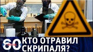60 минут. Эксперименты в британской лаборатории: есть ли доказательства вины России? От 21.03.18