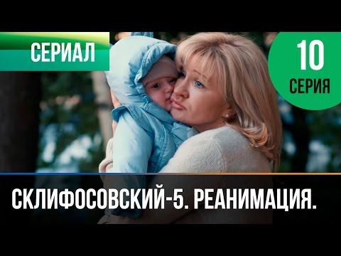 ▶️ Склифосовский Реанимация - 5 сезон 10 серия - Склиф - Мелодрама   Русские мелодрамы