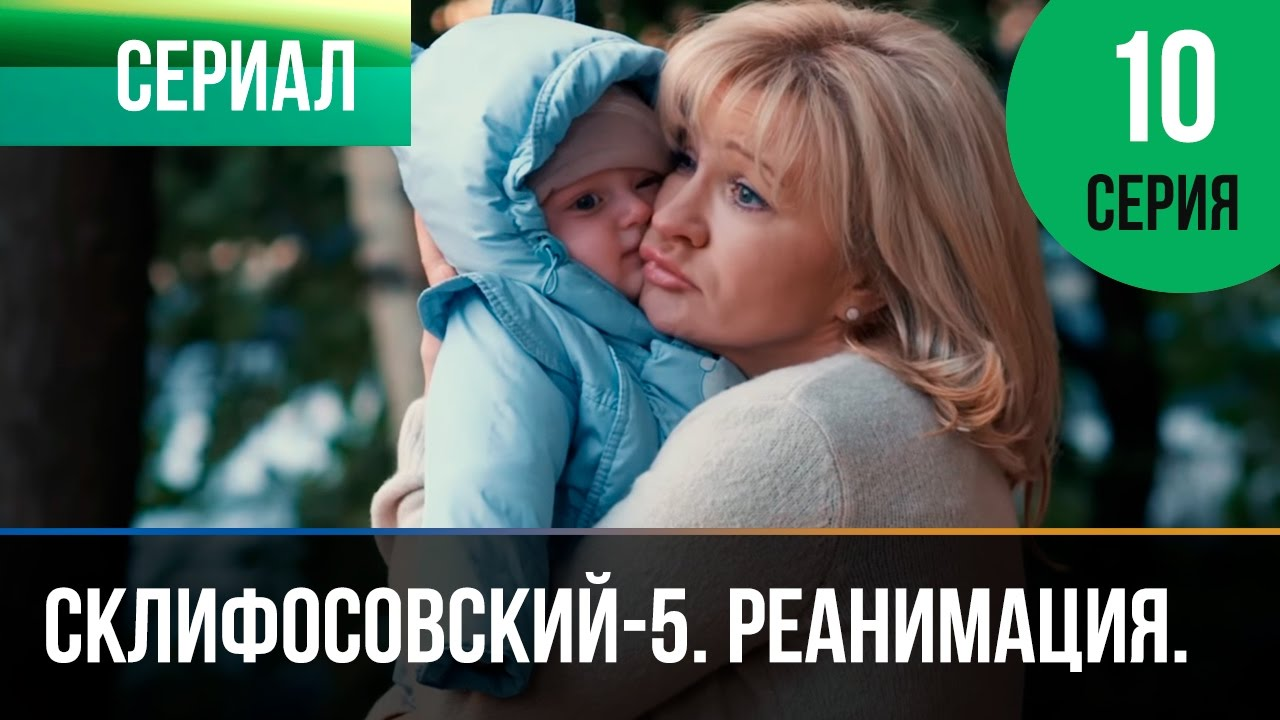Склифосовский Реанимация - 5 сезон 10 серия - Склиф - Мелодрама   Русские мелодрамы