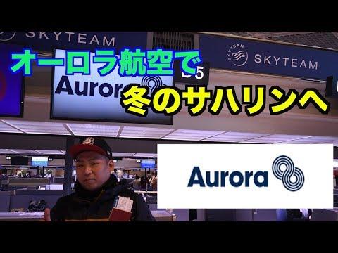オーロラ航空日本からサハリンをつなぐ直行便レビュー#ユジノサハリンスク