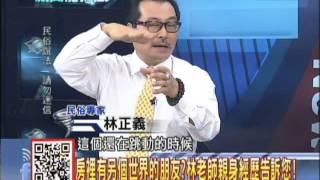 07/09新聞龍捲風part1 電影真實事件! 「厲陰宅」述說佩倫家30年秘密