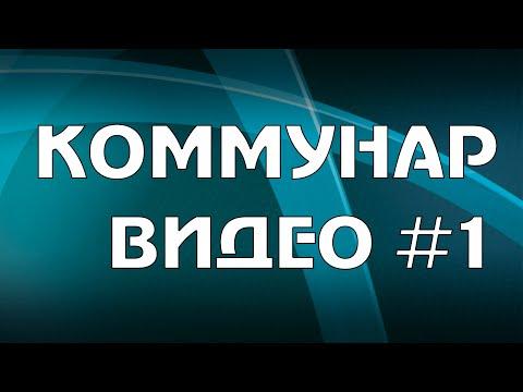 г. Коммунар Гатчинского района Ленинградской области. Проблемы города