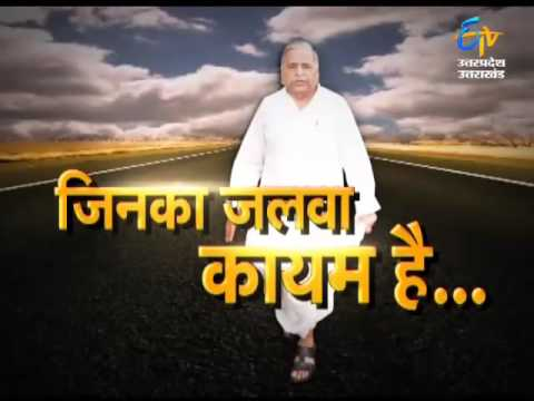 Mulayam Singh Yadav -Birthday Special-On 21st Nov 2015