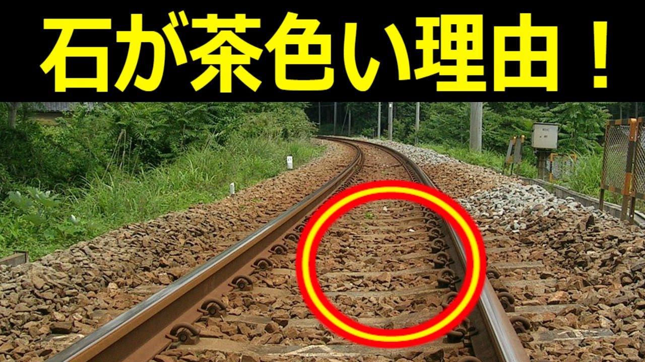 なぜ、線路に石が敷いてある?石が茶色い理由とは?
