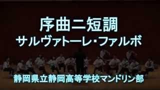 序曲ニ短調 :  サルヴァトーレ・ファルボ 静岡県立静岡高等学校マンドリン部
