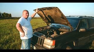 Старая добрая Америка: Jeep Grand Cherokee ZJ