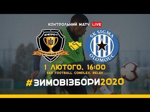 """Контрольний матч. """"Дніпро-1"""" — """"Сігма"""". LIVE!"""