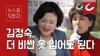 정미홍 '김정숙 옷사치'주장에 청와대 반박, 이해는 되지만 [뉴스를 쪼다]