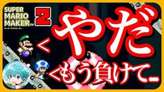【マリメ2】レート戦で5連勝して小学生キッズを泣かせてしまったWWW【ころん】