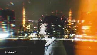 石崎ひゅーい 『ゴールデンエイジ』(Teaser)