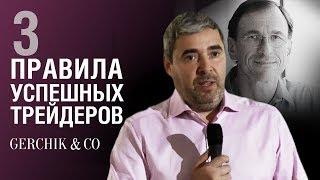 ✦ ЧТО ОБЪЕДИНЯЕТ ХОРОШИХ ТРЕЙДЕРОВ ? ✦ 3 правила успеха от Джека Швагера и Александра Герчика.