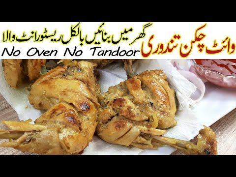 Tandoori Chicken Restaurant Style No Oven No Tandoor I White Chicken Tandoori Recipe