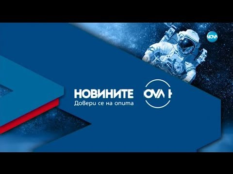 Новините на NOVA (16.12.2018 - централна емисия)