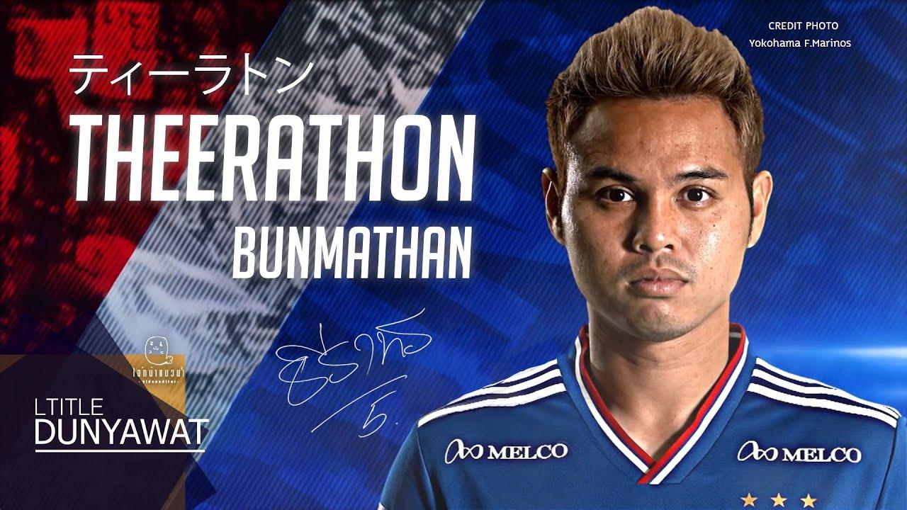 Theerathon Bunmathan Yokohama F. Marinos | ティーラトン - YouTube