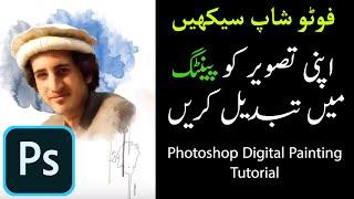 Adobe Photoshop Digital Painting Tutorial, Urdu / Hindi