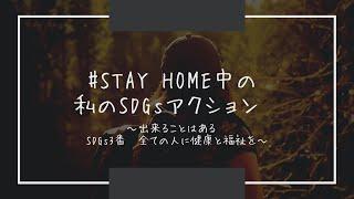 #STAY HOME中の私のSDGsアクション
