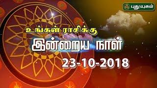 23-10-2018 Daily Rasi Palan – PuthuYugam tv Show