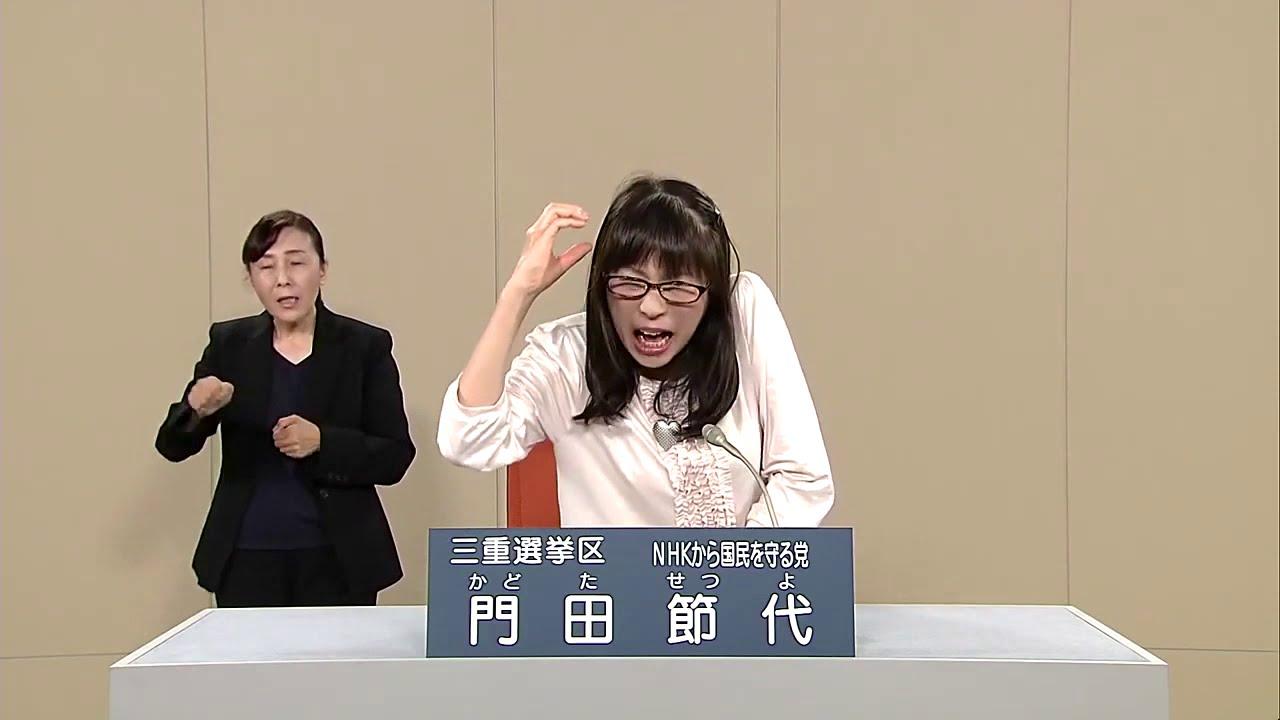 参議院 選挙 三重 県