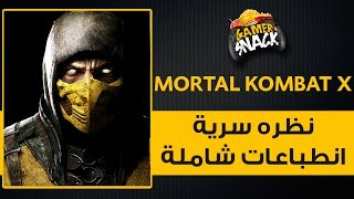 Mortal Kombat X   إنطباعات ونظرة سريعة