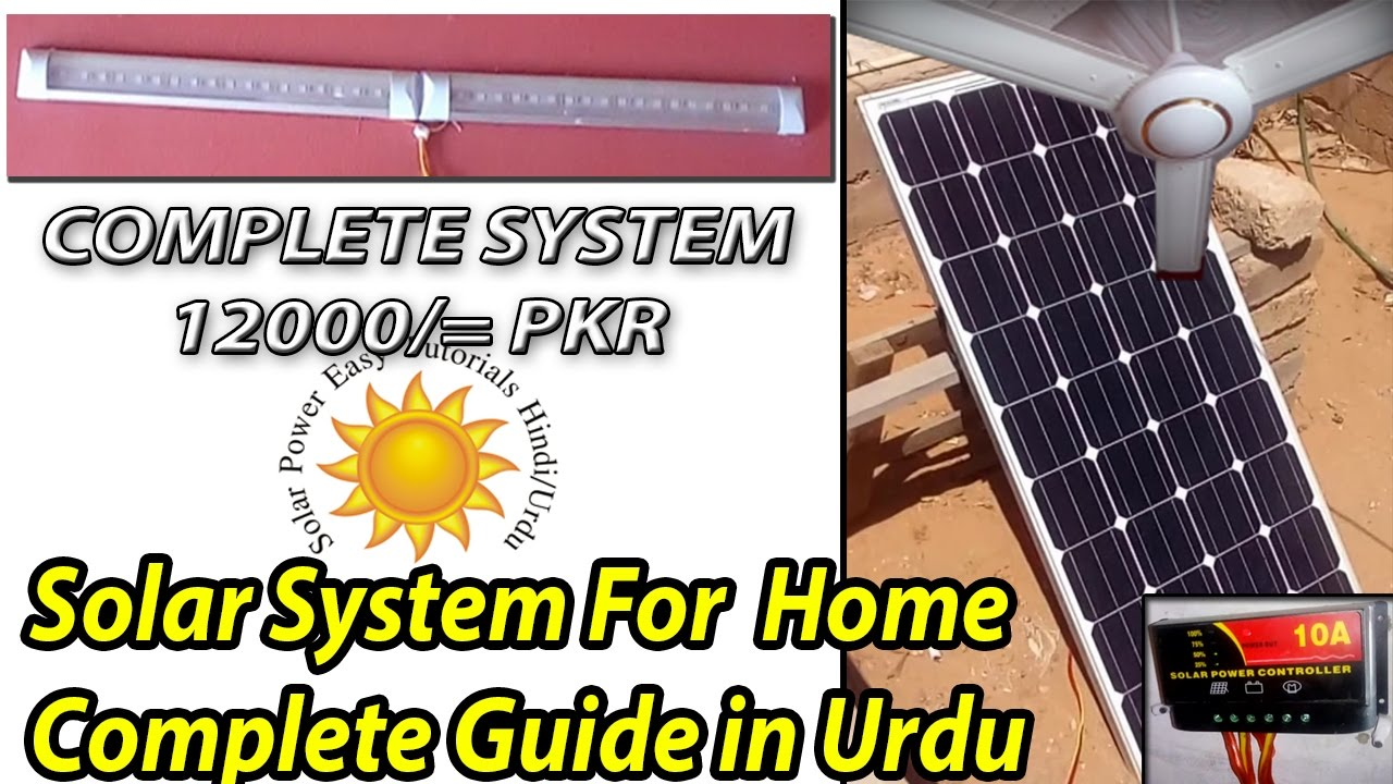 100 Watts Solar System Complete Installation Guide In Urdu
