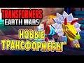 Трансформеры Войны на Земле (Transformers Earth Wars) - ч.11 - Новые Трансформеры