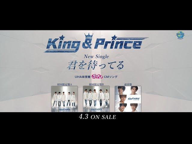 King & Prince「君を待ってる」Music Video