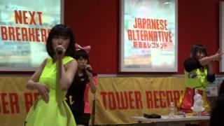 2015.10.18 タワーレコード錦糸町店 新曲『無敵ガール』リリースイベントのライブです。