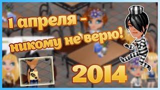 АВАТАРИЯ | 1 АПРЕЛЯ 2014 :О