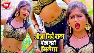 vuclip जीजा निचे वाला चीझ नहीं मिलेगा | 2019 का सुपरहिट #VIDEO_SONG | Kundan Hindustani | Bhojpuri Hit Song