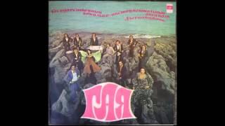 Gaya - Gaya (FULL ALBUM, soul / funk, 1976, Azerbaijan, USSR)
