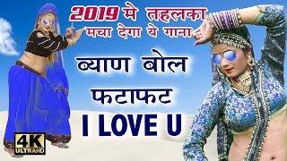 Byan Bol Fatafat I Love You Banna Banni Song Raju Rawal Letset Hit Rajasthani Song