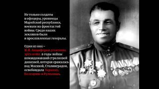 Марийский край в годы Великой Отечественной Войны