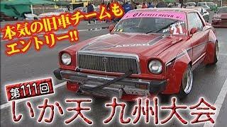 ドリ天 Vol 44 ⑥ 第111回 いか天 九州大会