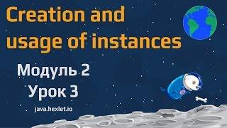 Модуль 2. Урок 3. Работа с экземплярами в Java.