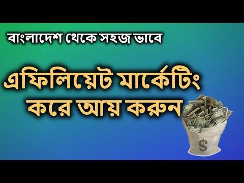 এফিলিয়েট মার্কেটিং করে আয় করুন | BDshop Affiliate Marketing Bangla Tutorial thumbnail