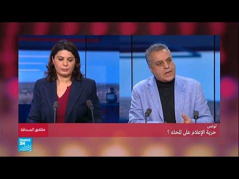 تونس.. حرية الإعلام على المحك؟ ج2  - نشر قبل 3 ساعة
