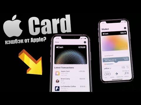 Apple Card - кэшбэк от Apple? Что из себя представляет Apple Card! Пластиковая карта Apple!