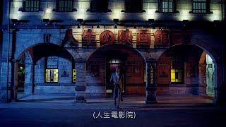 人生的電影院(完整版) - 台湾大人気日本語CM、人生映画館編!鑑賞して幸福!元気!(喬山健康科技.父親節買日本製境界按摩椅就送iPhoneX)