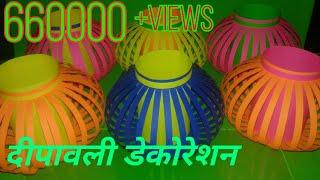 दीवाली के लिए सुंदर झूमर कैसे बनाए  Diwali decoration light lamps   making