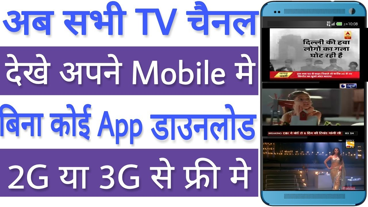 Image result for live tv channel without any app