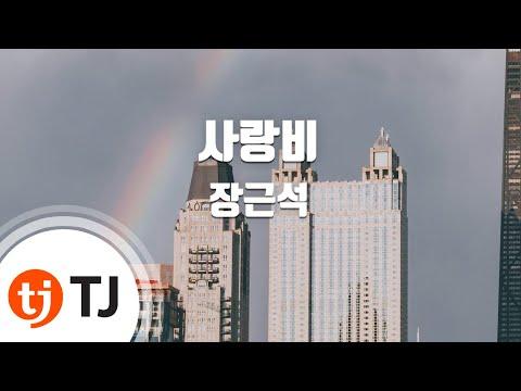 [TJ노래방] 사랑비 - 장근석(Jang, Keun-Suk) / TJ Karaoke