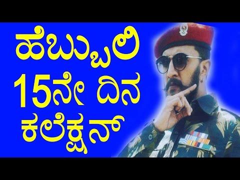 Sudeep Hebbuli Movie 15th Day Collections || ಹೆಬ್ಬುಲಿ ಮೂವೀ 15ನೇ ದಿನ ಕಲೆಕ್ಷನ್ ? || YOYO TV Kannada