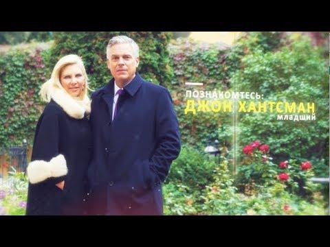 Джон Хантсман, новый посол США в России